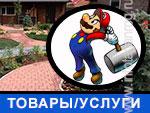 Магазин тротуарной плитки, ИП Коньков Е. А.