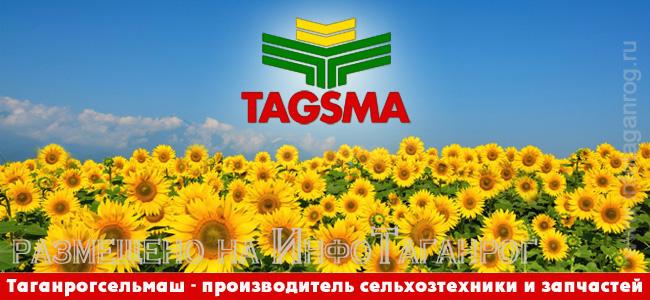 Приспособления для уборки подсолнечника от Таганрогсельмаш