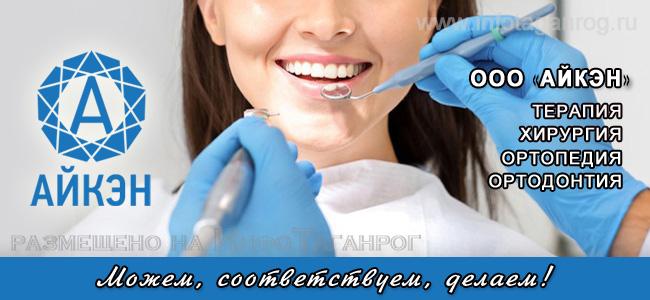 Стоматологическая клиника ООО «Айкэн»