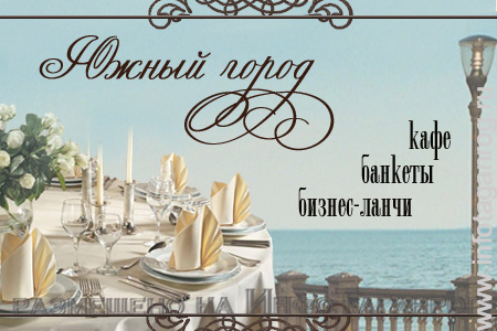 Кафе «Южный город»
