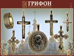 Кресты, ладанки от производителя «Грифон»