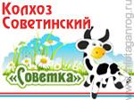 Молочная продукция от «Колхоз Советинский»