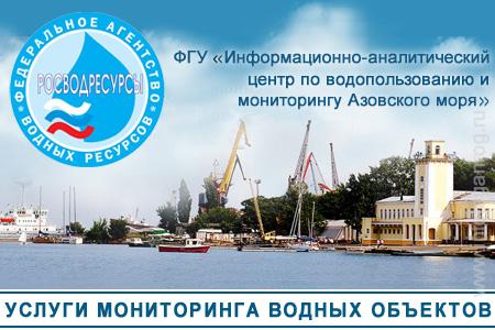 Мониторинг водных объектов от ФГУ «Азовморинформцентр»