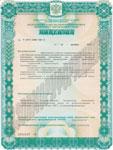 Лицензия. Мониторинг водных объектов от ФГУ «Азовморинформцентр»