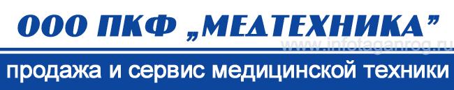 Продажа медицинской техники, ремонт и сервис от ПКФ