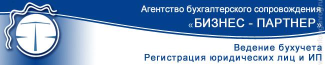 ООО «Бизнес-Партнер»