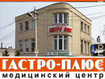 Медицинский центр «Гастро-Плюс»
