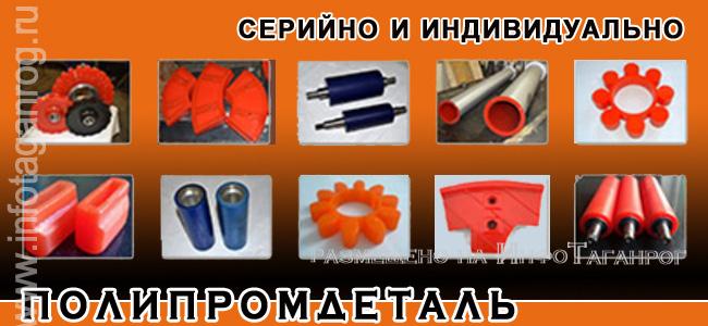 Полиуретановые изделия купить от производителя. Полиуретановые изделия от «ПолиПромДеталь»