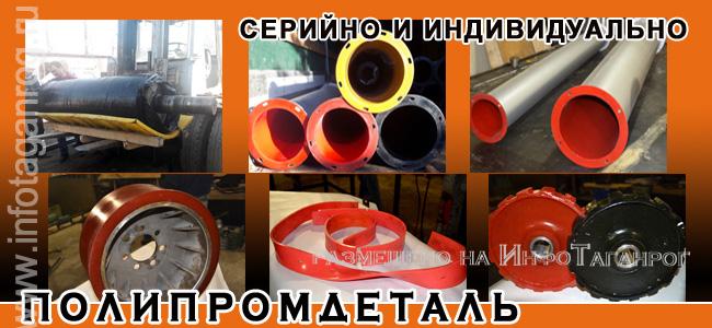 Полиуретановые изделия от производителя. Полиуретановые изделия от «ПолиПромДеталь»