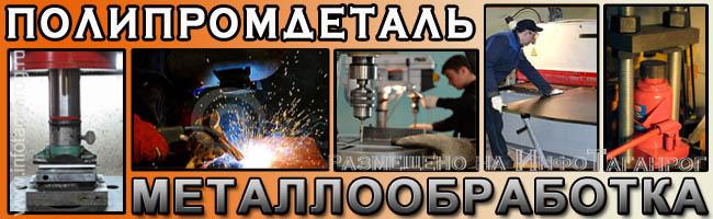 ООО «ПолиПромДеталь»