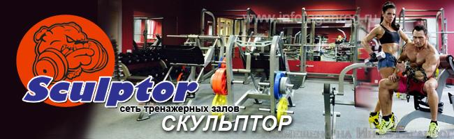Сеть тренажерных залов «Скульптор»