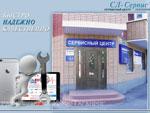 Сервисный центр «СЛ-Сервис»