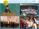 Таганрогский институт имени А. П. Чехова