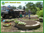 МУП «Зеленый город»