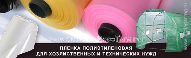 Пакеты полиэтиленовые производителя «Альвертон»