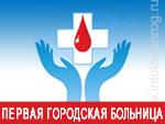 МБУЗ «Первая городская больница»