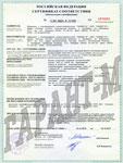 Сертификат КСГ. Котлы гидронные двухходовые от производителя