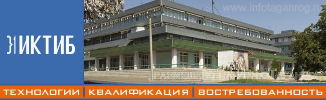 Институт компьютерных технологий и информационной безопасности Южного федерального университета (ИКТИБ ЮФУ)