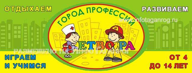 Город Профессий «ДЕТВОРА»