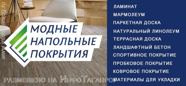 Магазин Напольных покрытий