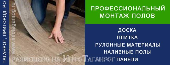Монтаж полов от ИП Бурдюг А. В.