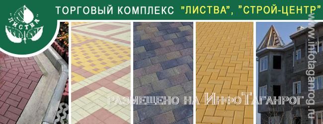 Торговый комплекс «Листва» и «Строй-Центр»