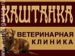 Ветклиника и зоомагазин «Каштанка»