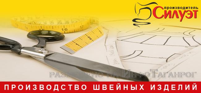 Швейное производство «Силуэт»