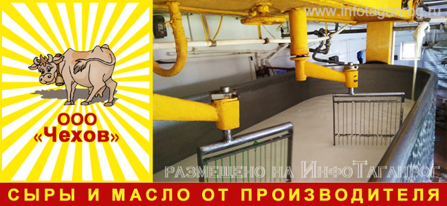 Цех производства сыров ООО «Чехов»