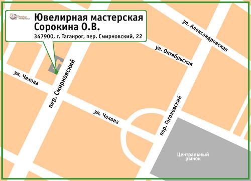 Ювелирная мастерская Сорокина О.В. 347900, г. Таганрог, пер. Смирновский, 22