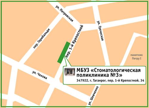МБУЗ «Стоматологическая поликлиника №3». 347922, г. Таганрог, пер. 1-й Крепостной, 34