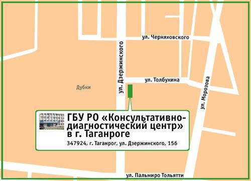 МБУЗ «Консультативно-диагностический центр». 347924, г. Таганрог, ул. Дзержинского, 156