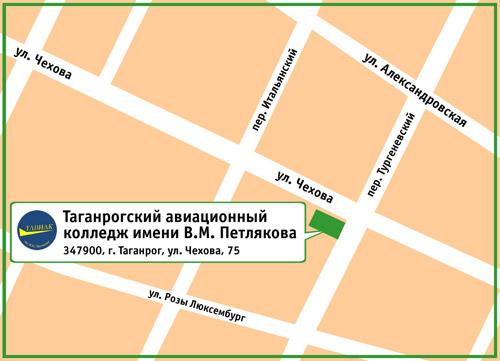 Таганрогский авиационный колледж имени В.М. Петлякова. 347900, г. Таганрог, ул. Чехова, 75