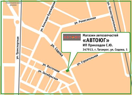 Магазин автозапчастей «АВТОЮГ» ИП Прикладов С.Ю. 347913, г. Таганрог, ул. Седова, 1