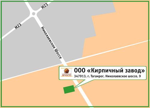 ООО «Кирпичный завод». 347913, г. Таганрог, Николаевское шоссе, 9