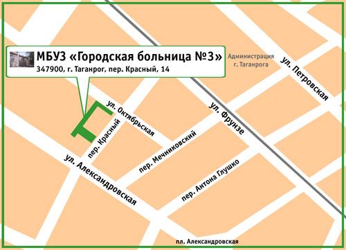 МБУЗ «Городская больница №3». 347900, Таганрог, пер. Красный, 14