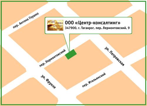 ООО «Центр-консалтинг». 347900, г. Таганрог, пер. Лермонтовский, 9