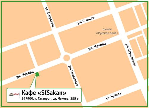 Кафе «СИС-акан». 347900, г. Таганрог, ул. Чехова, 355 в