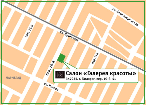 Салон «Галерея красоты». 347935, г. Таганрог, пер. 10-й, 41