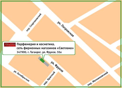 Парфюмерия и косметика, сеть фирменных магазинов «Светлана». 347900, г. Таганрог, ул. Фрунзе, 55а