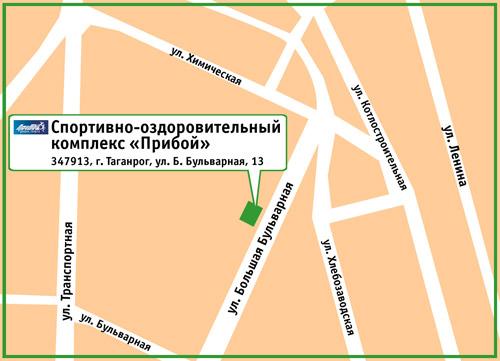 Спортивно-оздоровительный комплекс «Прибой». 347913, г. Таганрог, ул. Б. Бульварная, 13