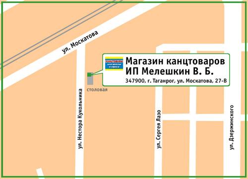 Магазин канцтоваров ИП Мелешкин В. Б. 347924, г. Таганрог, ул. Москатова, 27-В