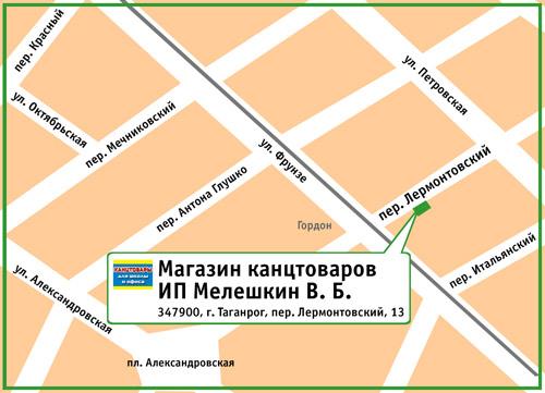 Магазин канцтоваров ИП Мелешкин В. Б. 347900, г. Таганрог, пер. Лермонтовский, 13