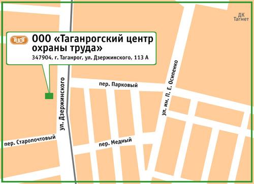 ООО «Таганрогский центр охраны труда». 347904, г. Таганрог, ул. Дзержинского, 113 А