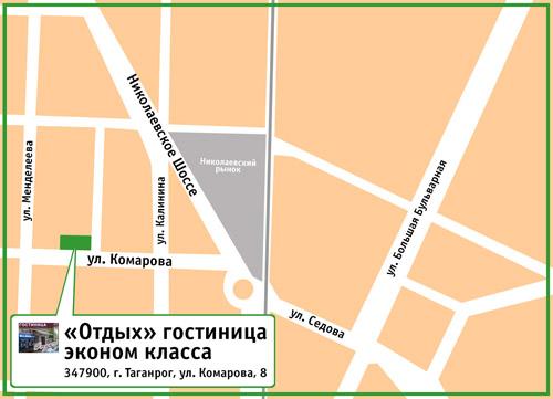 «Отдых» гостиница эконом класса. 347900, г. Таганрог, ул. Комарова, 8