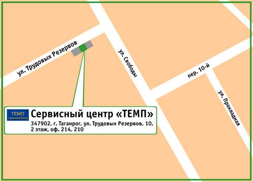 Сервисный центр «ТЕМП». 347902, г. Таганрог, ул. Трудовых резервов, 10, 2 этаж, оф. 214, 210
