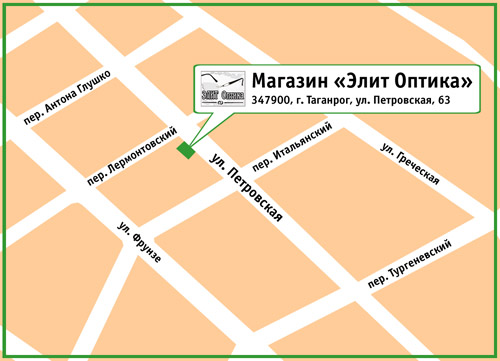 Магазин «Элит Оптика». 347900, г. Таганрог, ул. Петровская, 63