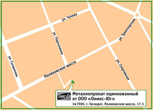 Металлопрокат оцинкованный от ООО «Оникс-Юг». 347900, г. Таганрог, Поляковское шоссе, 17-1