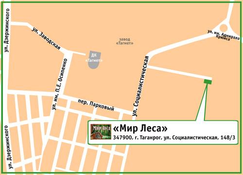 «Мир Леса». 347900, г. Таганрог, ул. Социалистическая, 148/3