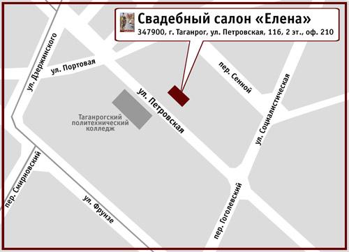 Свадебный салон «Елена». 347900, г. Таганрог, ул. Дзержинского